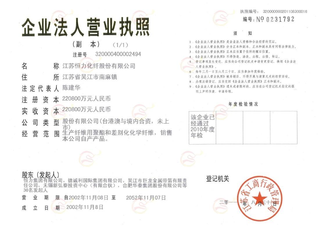 中国化纤信息网_江苏恒力化纤股份有限公司招聘- 锦绣网
